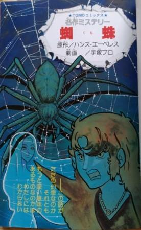 蜘蛛 井上大助