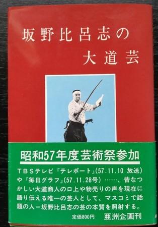 坂野比呂志の大道芸 下平富士男