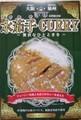大阪泉州水茄子CURRY