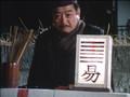 加山雄三のブラック・ジャック Disk3