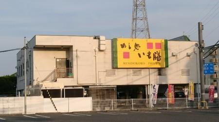 いも膳@和歌山北島店