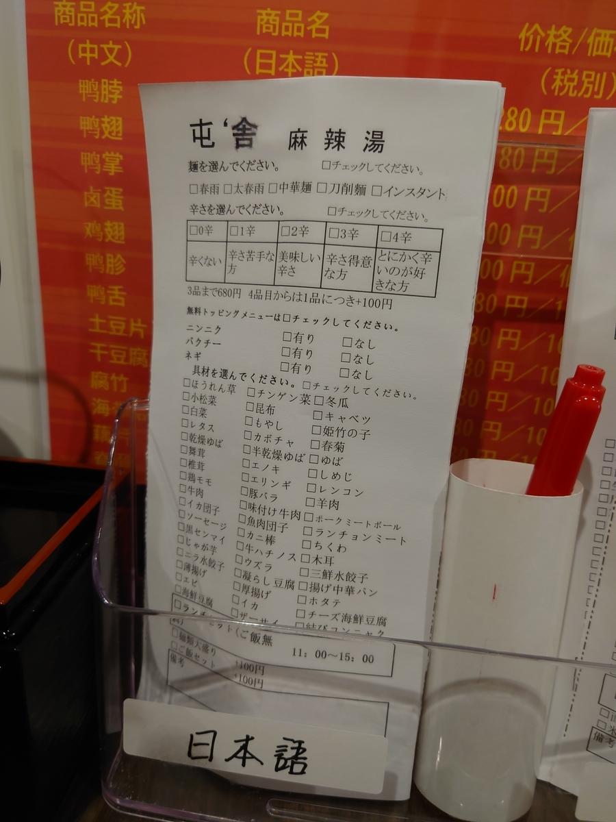 麻辣湯,マーラータン,神戸,元町,ウインズ前,
