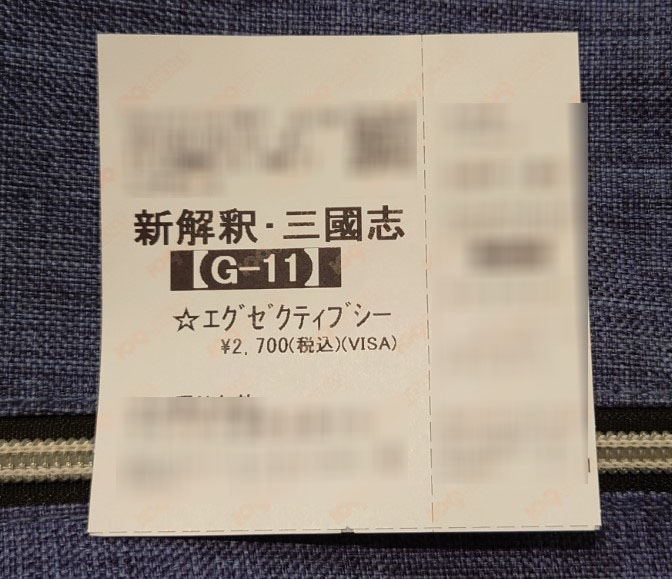 新解釈・三國志,福田雄一,映画,シネマ,邦画,