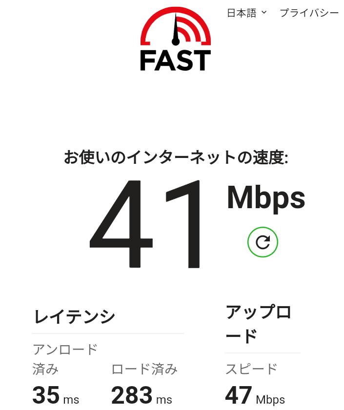 Fast.com,速度測定,スピードテスト,楽天モバイル