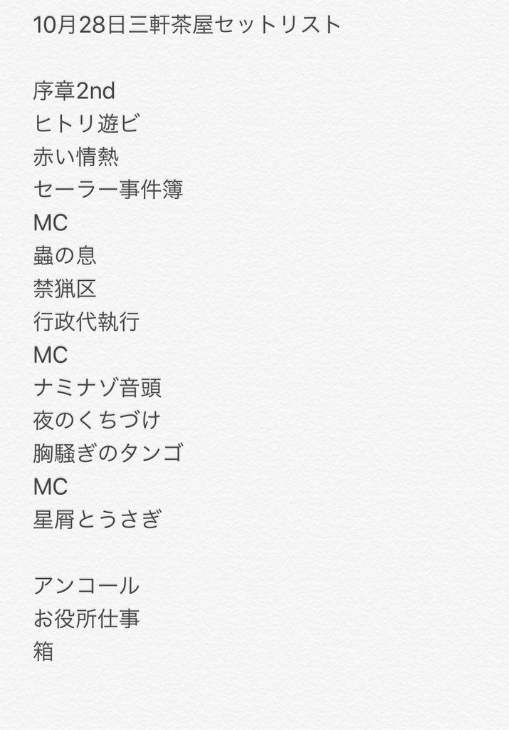 f:id:nazo_shimpei:20181111202159j:plain