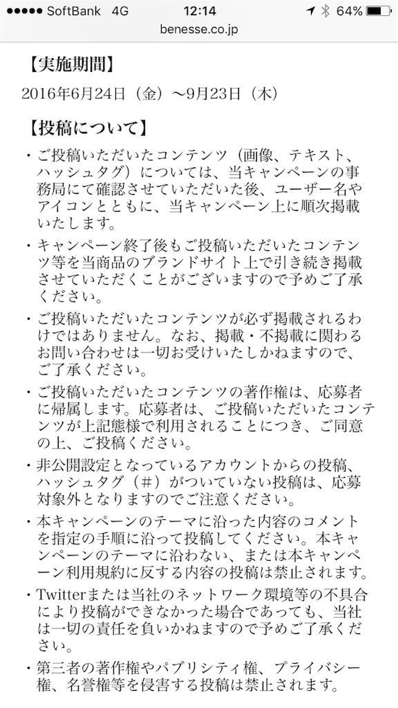 f:id:nazoko_dayo:20160821121435p:image