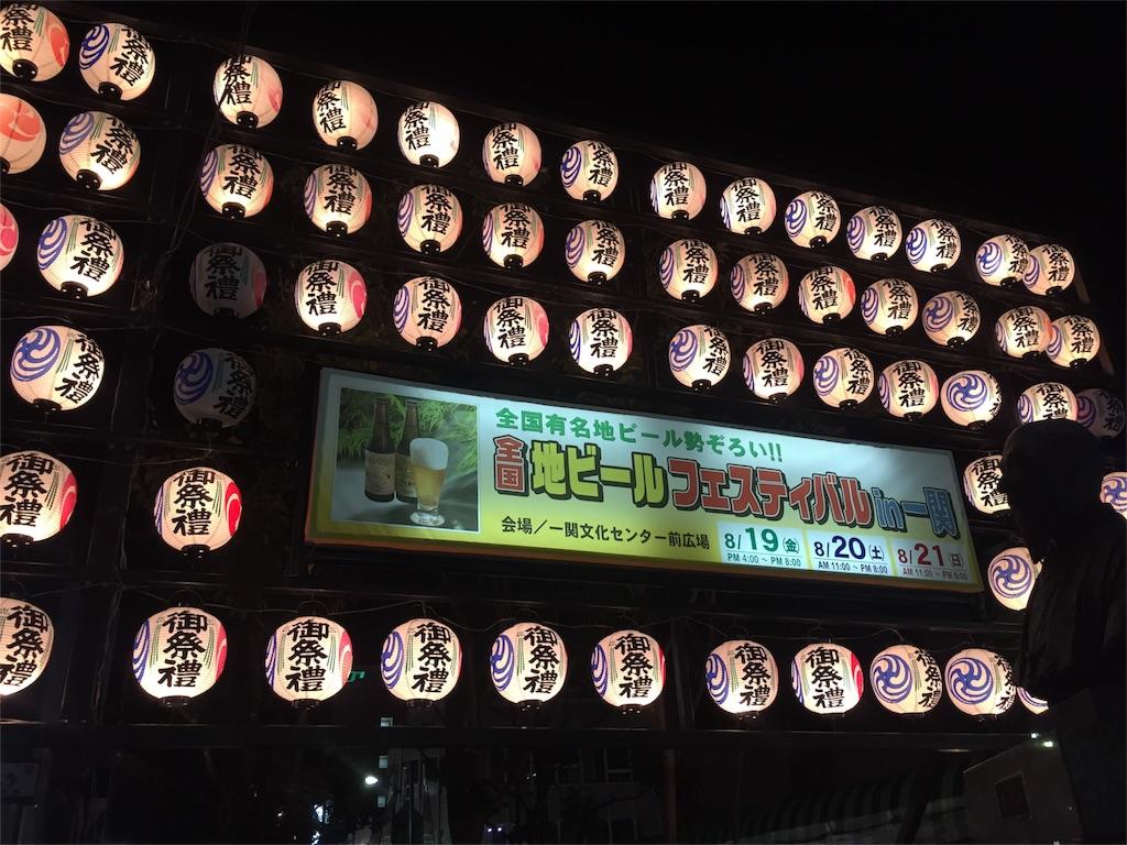f:id:nazoko_dayo:20160827223532j:image