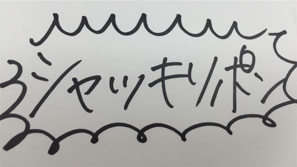 f:id:nazoko_dayo:20160828191519j:image