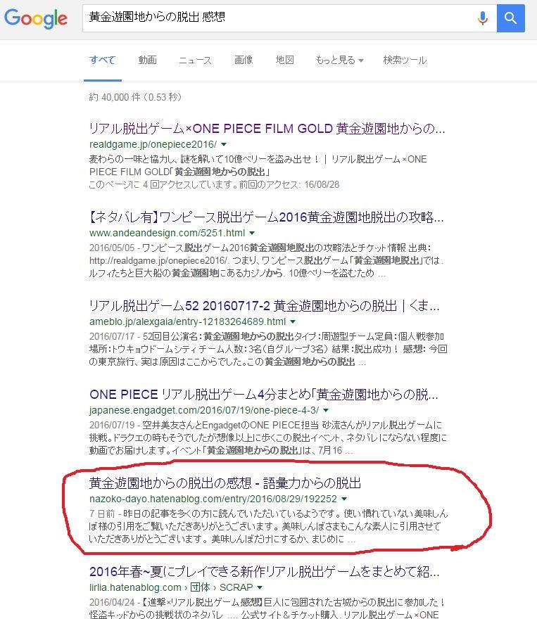 f:id:nazoko_dayo:20160905174633j:plain