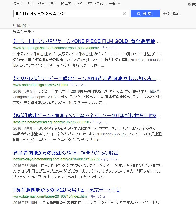 f:id:nazoko_dayo:20160905175330j:plain
