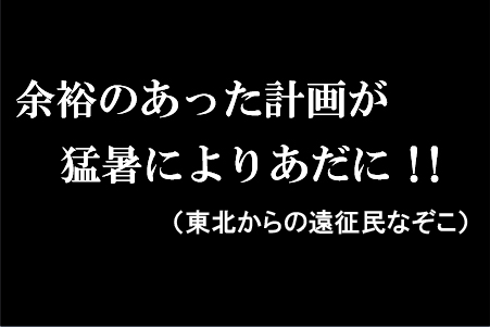 f:id:nazoko_dayo:20160923142213j:plain