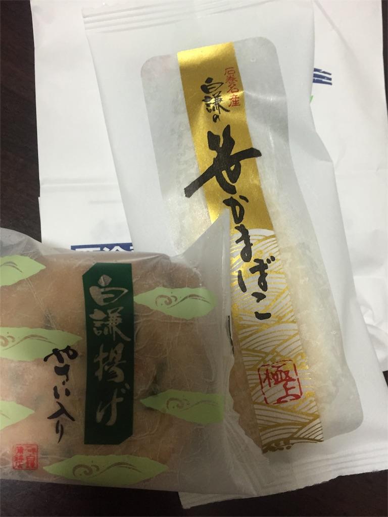 f:id:nazoko_dayo:20161008202909j:image
