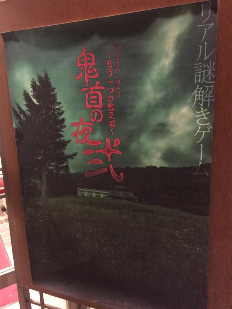 f:id:nazoko_dayo:20161010125255j:image