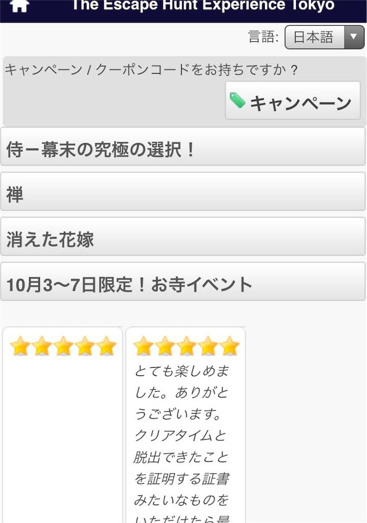 f:id:nazoko_dayo:20161013010033j:image