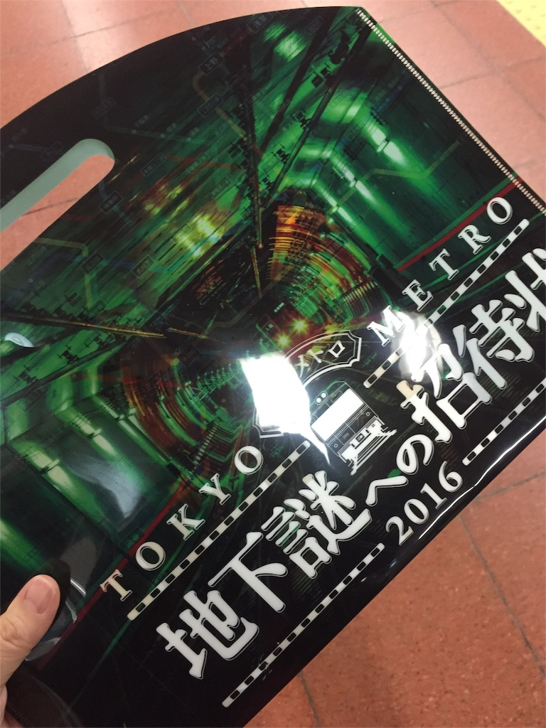 f:id:nazoko_dayo:20161016181412j:image