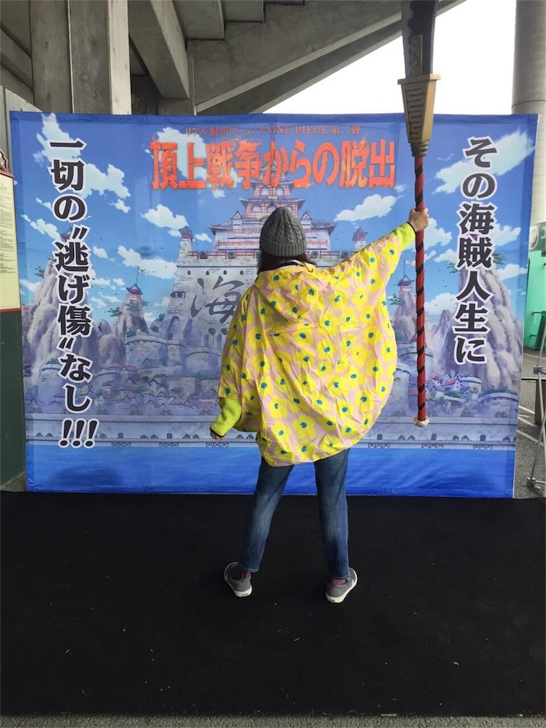 f:id:nazoko_dayo:20161019183454j:image
