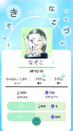 f:id:nazoko_dayo:20161024193607j:plain