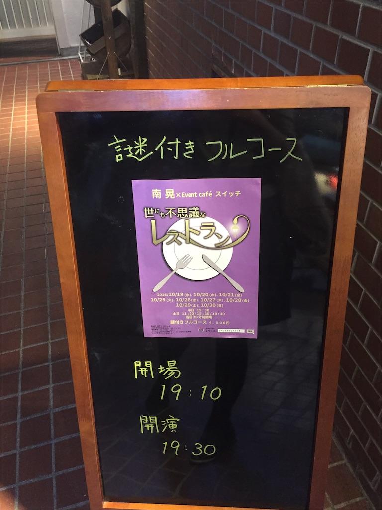 f:id:nazoko_dayo:20161028183859j:image