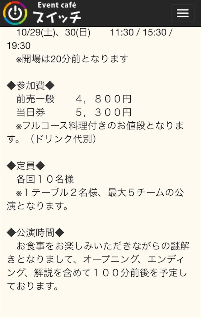 f:id:nazoko_dayo:20161028184142j:image