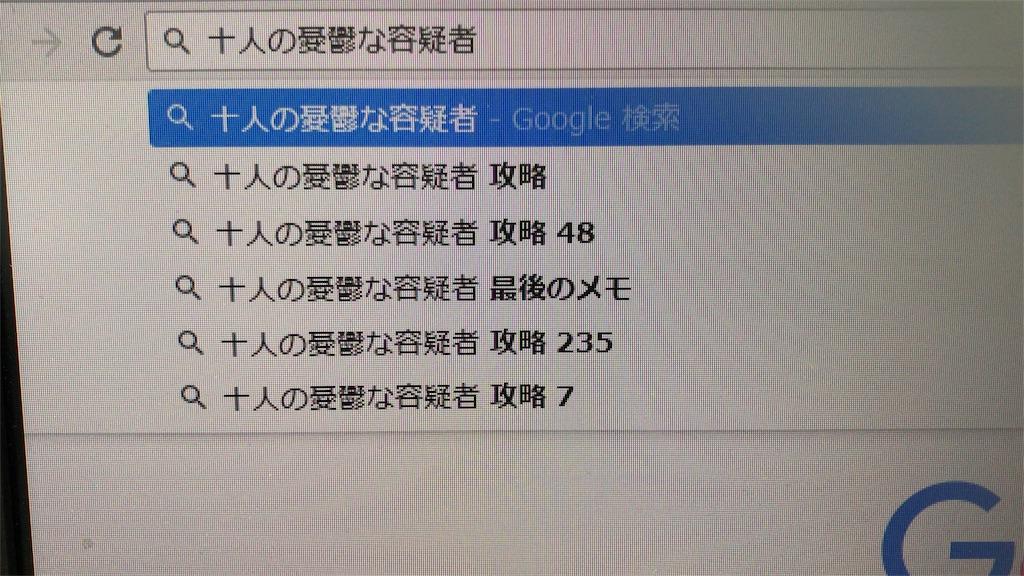 f:id:nazoko_dayo:20161107203518j:image
