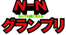 f:id:nazoko_dayo:20161111174040j:plain