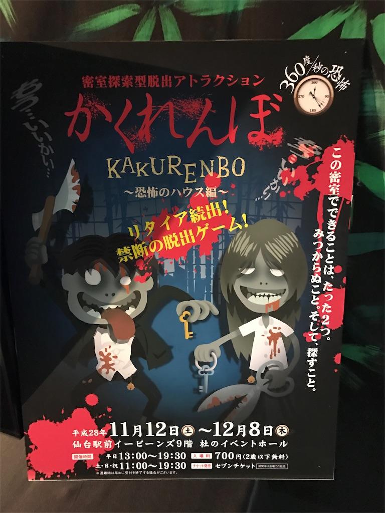 f:id:nazoko_dayo:20161114192732j:image