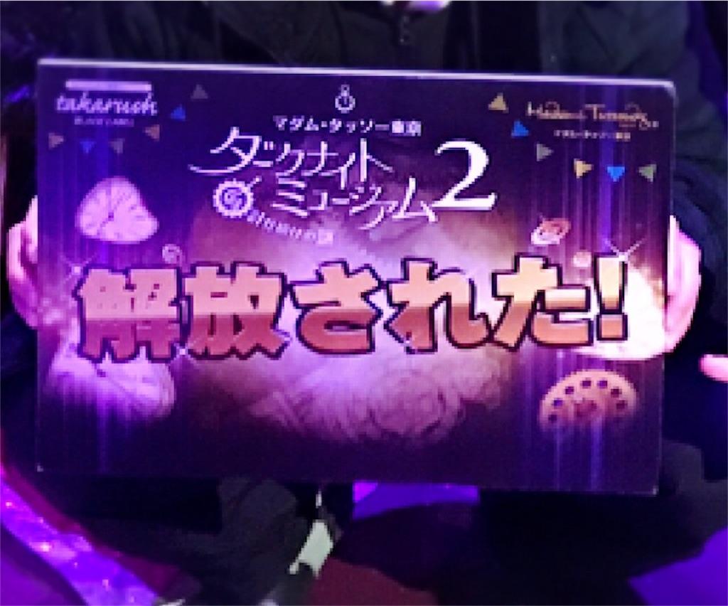 f:id:nazoko_dayo:20161201201110j:image