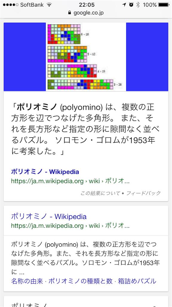 f:id:nazoko_dayo:20161211220530p:image