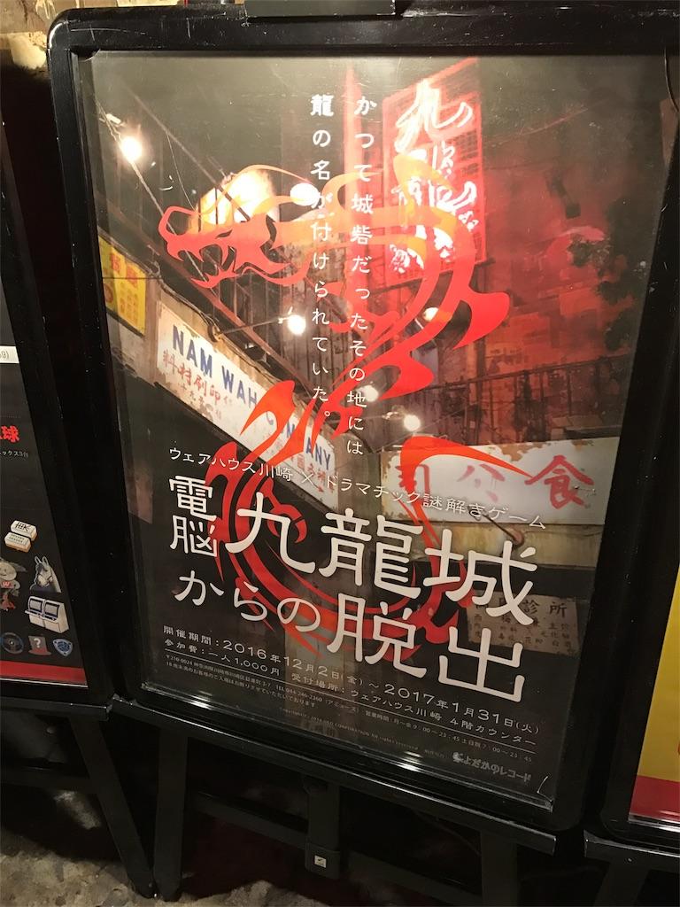 f:id:nazoko_dayo:20161222184649j:image