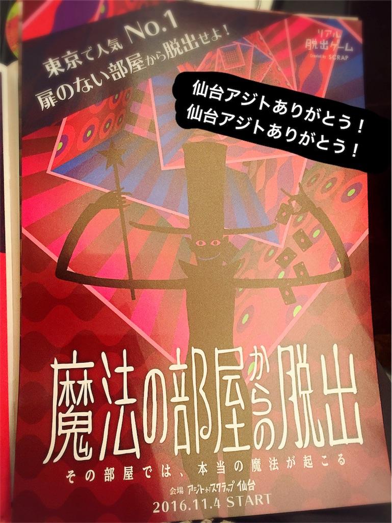 f:id:nazoko_dayo:20170103194045j:image