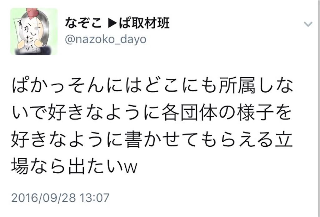 f:id:nazoko_dayo:20170107204317j:image