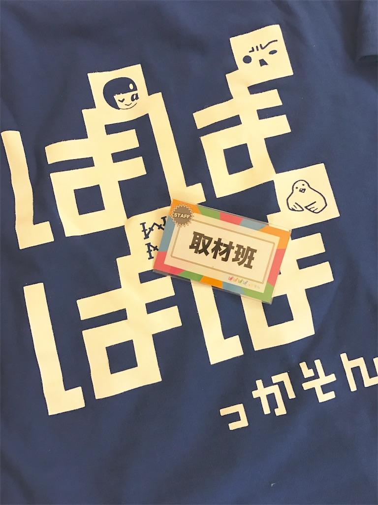 f:id:nazoko_dayo:20170110201824j:image