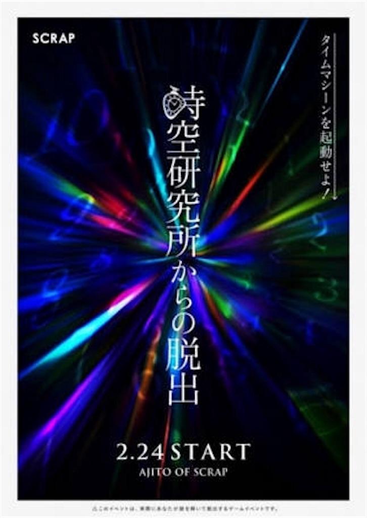 f:id:nazoko_dayo:20170124203448j:image