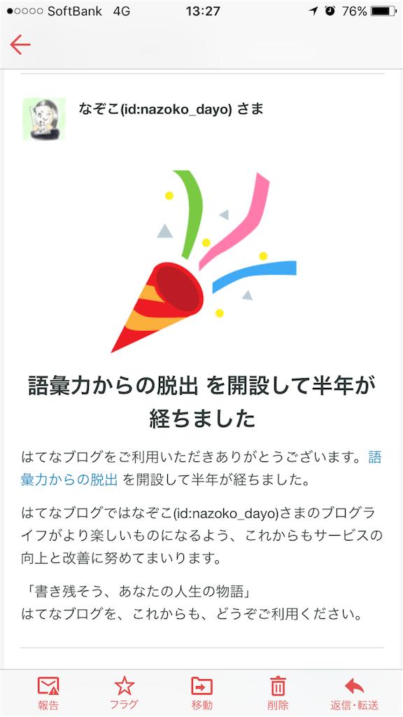 f:id:nazoko_dayo:20170209202402p:image