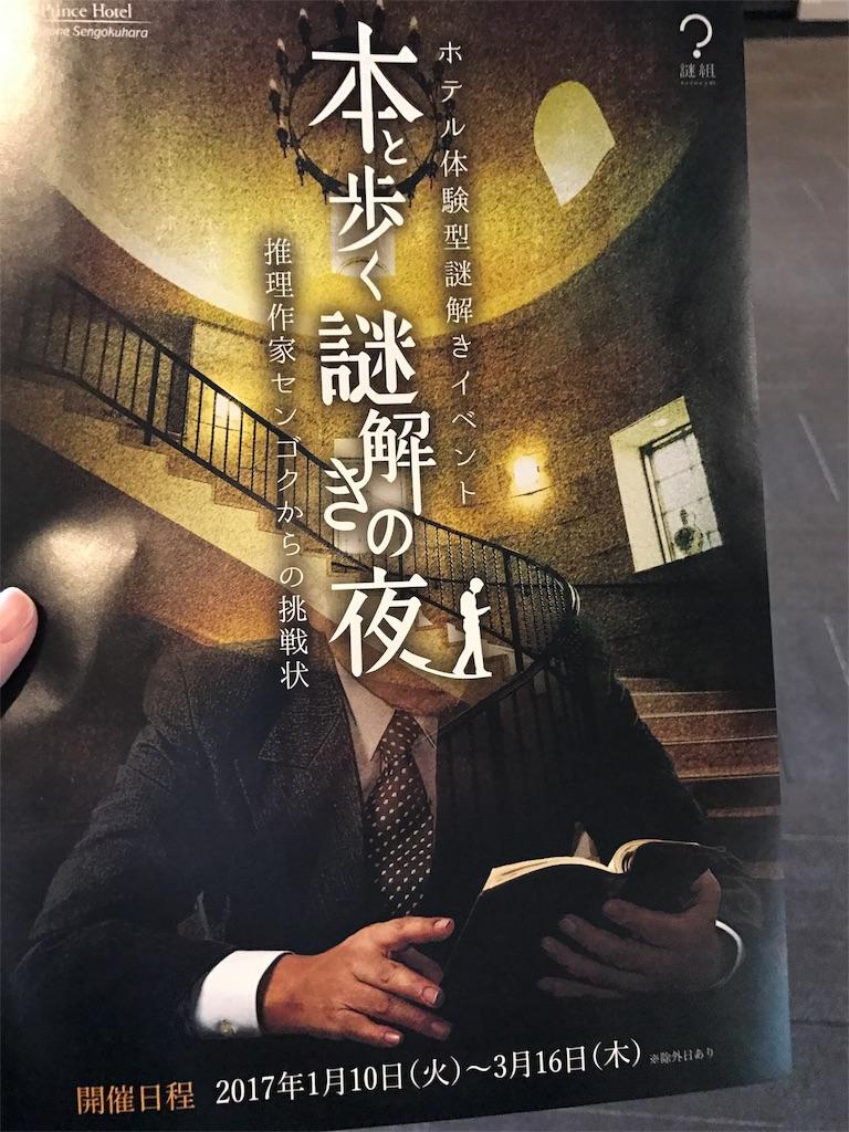 f:id:nazoko_dayo:20170213195114j:image
