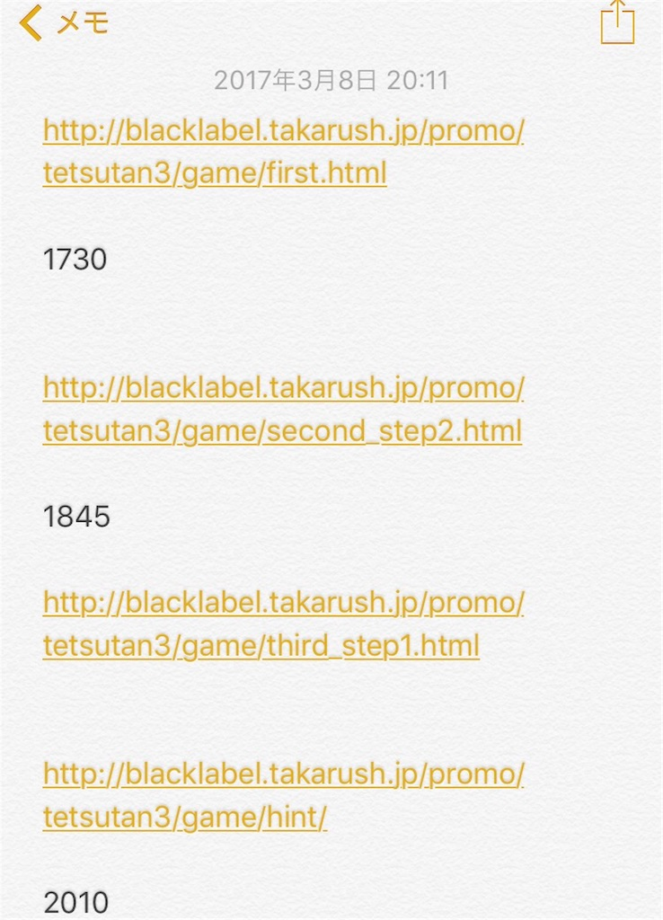 f:id:nazoko_dayo:20170309185454j:image