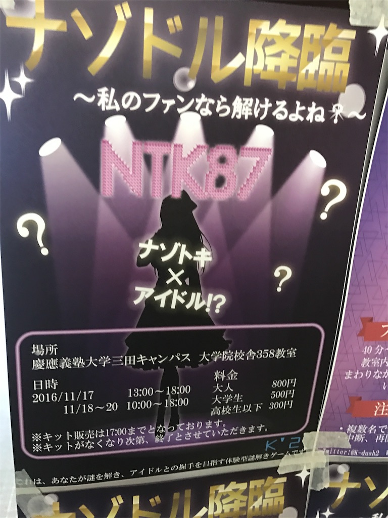 f:id:nazoko_dayo:20170315210403j:image