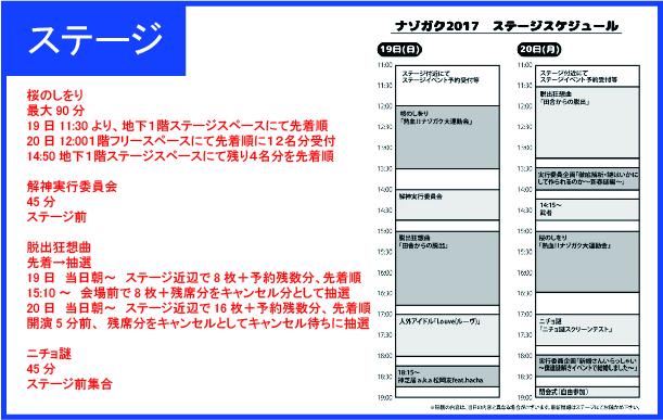 f:id:nazoko_dayo:20170316191412j:plain