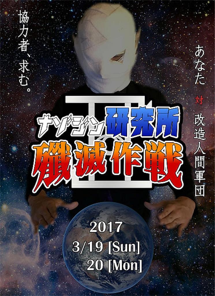 f:id:nazoko_dayo:20170319231157j:image