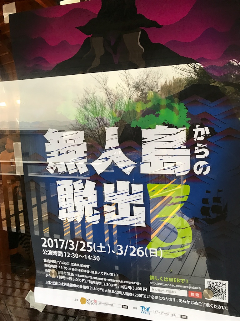 f:id:nazoko_dayo:20170326215220j:image