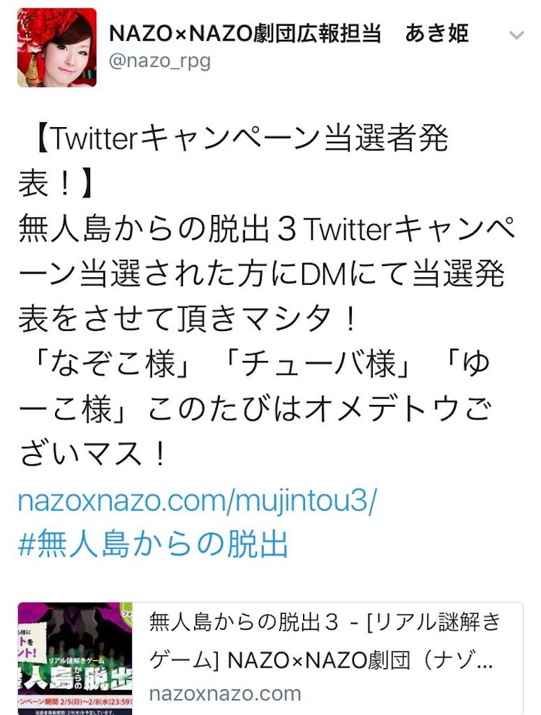 f:id:nazoko_dayo:20170326215956j:image