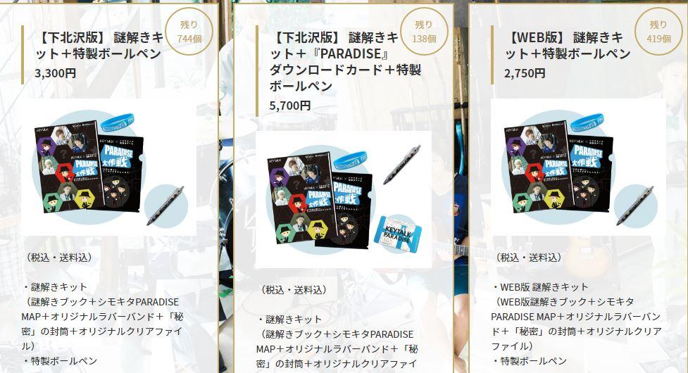 f:id:nazoko_dayo:20170327145422j:plain