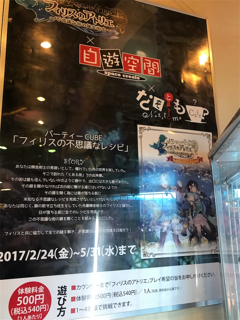 f:id:nazoko_dayo:20170329201844j:image