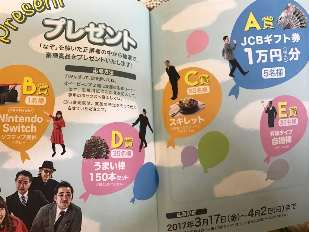 f:id:nazoko_dayo:20170402103929j:image