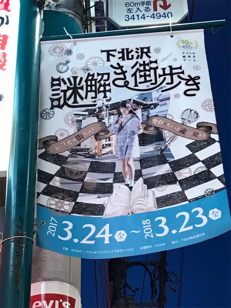 f:id:nazoko_dayo:20170502161609j:image
