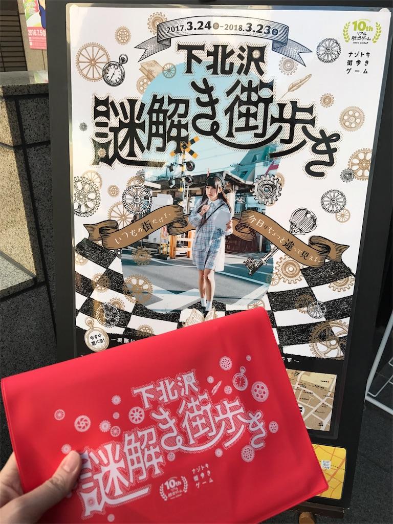 f:id:nazoko_dayo:20170502161635j:image