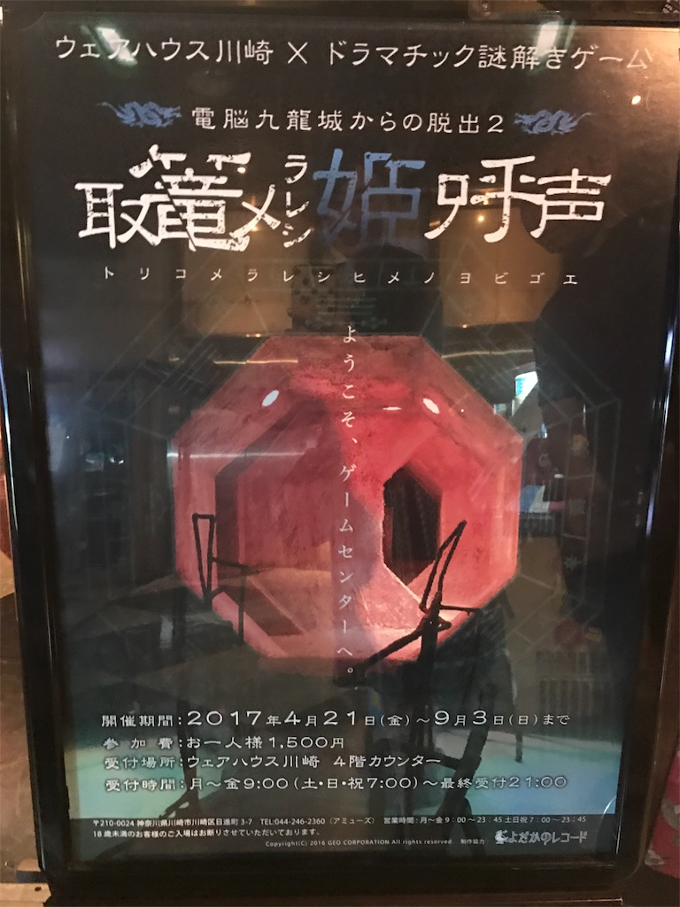 f:id:nazoko_dayo:20170523210018j:image