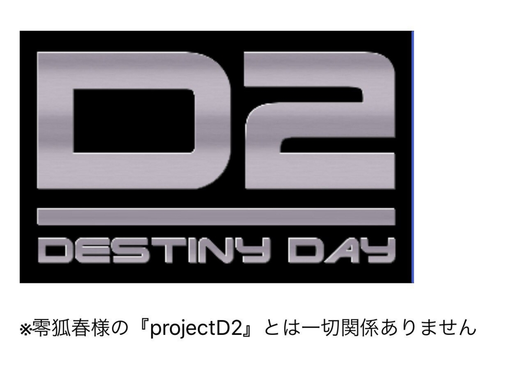 f:id:nazoko_dayo:20170527195049j:plain