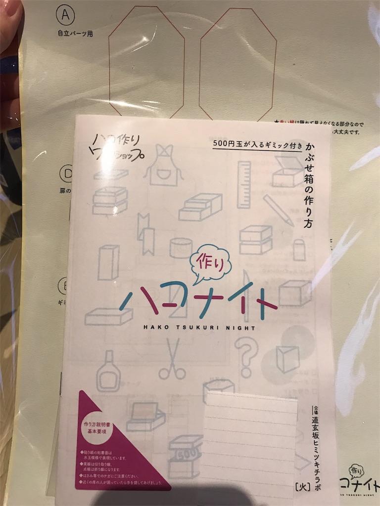 f:id:nazoko_dayo:20170705135209j:image