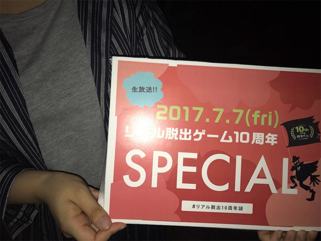 f:id:nazoko_dayo:20170710172643j:image